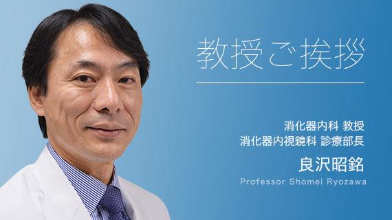 教授ご挨拶